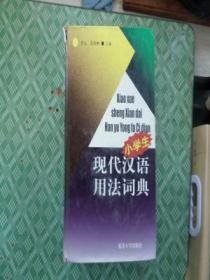 小学生现代汉语用法词典(硬精装)