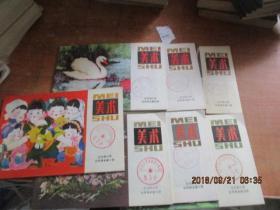全日制小学试用课本 美术 2、4、5、6、7、8、10册 7本合售 馆藏