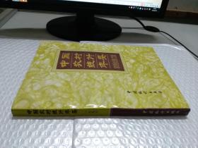 中国农村统计年鉴1993