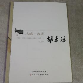 名城.大家 江苏省中外社会文化交流协会特邀名家作品集  一   胡老溪
