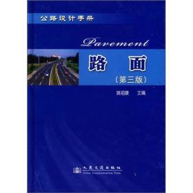 公路设计手册:路面(第3版)