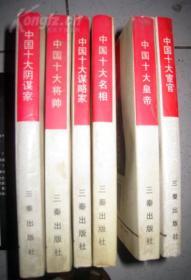 【中国十大系列丛书】十大皇帝.十大名相.十大宦官.十大谋略家.等等6册