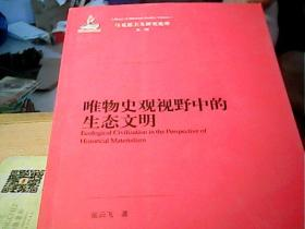 唯物史观视野中的生态文明(马克思主义研究论库·第一辑;国家出版基金项目)