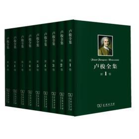 卢梭全集(全九册)