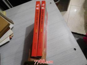 开端(上下全)-中国共产党成立述实(全新正版)2011年1版1印16开平装