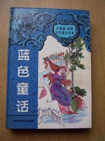 蓝色童话 (英)安德鲁·朗格著*精装大32开. 上海科学普及出版社.品相好【32开--62】.