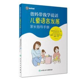 爸妈带我学说话 儿童语言发展家长指导手册 培声听力语言中心 9787117274647 2018年12月生活类图书 人民卫生出版社