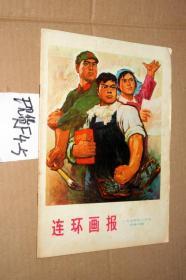 连环画报1974.3