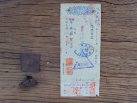民国老支票 :【※ 1948年,兰州中央银行,金圆500元 ※】