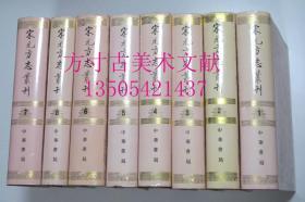 宋元方志丛刊   全八册  中华书局 1990年1版1印1000套硬精装16开 非馆藏 品好