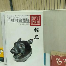 百姓收藏图鉴:铜器