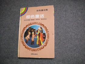 彩色童话集:棕色童话 (大32开精装)