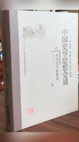 中国史学思想会通.秦汉史学思想卷