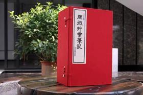 阅微草堂笔记(宣纸筒子页,一涵10册,超大开本70*138.8cm)