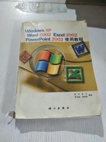 Windows XP Word 2002 Excel 2002 PowerPoint 2002使用教程