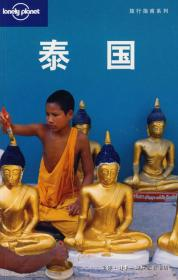 东1旅行指南系列——泰国 (澳)Lonely planet公司,燕清联合翻译公