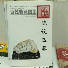 百姓收藏图鉴:陈设玉器