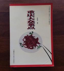 重庆大众菜点