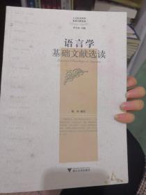 语言学基础文献选读