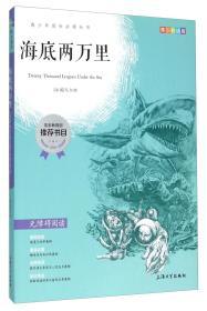 钟书图书·我最优阅·青少版彩插版·海底两万里(第一辑)