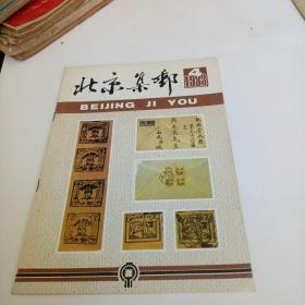 北京集邮1983年第4期
