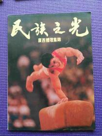 民族之光   广西体坛集锦  截止1985年