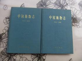 中国植物志 第五十四卷 双子叶植物纲 五加科  16开精装本