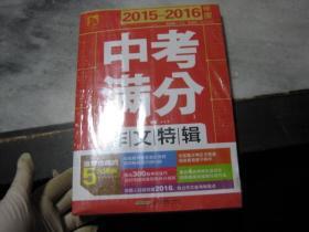 2015-2016年度 中考满分 作文特辑