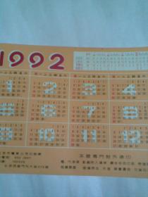 1992年年历一张(北京市电车公司印刷厂)