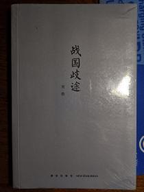 战国歧途 【全新塑封】