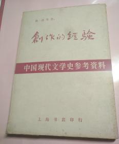 创作的经验 中国现代文学史参考资料【影印本】