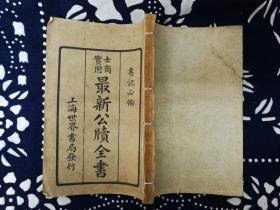 民国书 士商实用最新公牍全书(书记必备)(卷一至卷三)上海世界书局(H4-4)