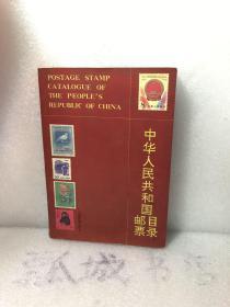 中华人民共和国的邮票目录1989年