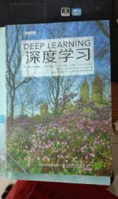 深度学习 库存新书