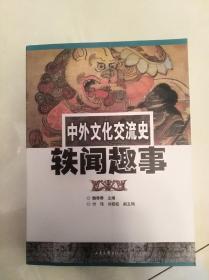 中外文化交流史轶闻趣事