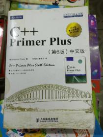 C++PrimerPIus(第6版)中文版(品相以图片为准)