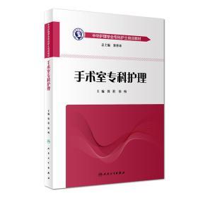 中华护理学会专科护士培训教材 手术室专科护理