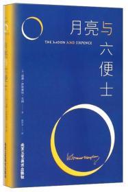 正版二手 月亮与六便士 威廉·萨默赛特·毛姆  著 9787514014945