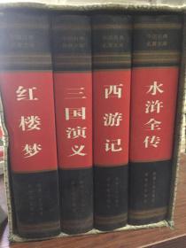四大古典名著 精制盒装