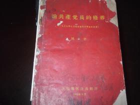 论共产党员的修养   1939年7月在延安马列主义学院的演讲