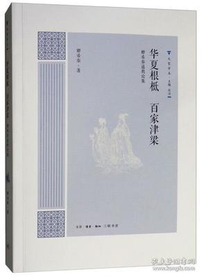 新书--华夏根柢·百家津梁·卿希泰道教论集