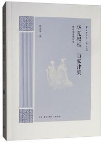 华夏根柢百家津梁:卿希泰道家论集