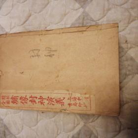 绣像封神演义(16册全)民国8年铸记书局 超多绣像,书品好