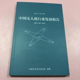 2015-2016年中国无人机行业发展报告