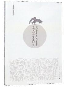 格斯尔江格尔新文本及研究(蒙古文版).