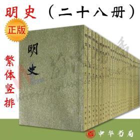 明史 1-28册(二十四史繁体竖排) (清 张廷玉)中华书局 正版全新