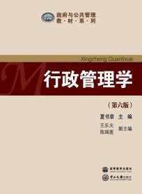行政管理学(第六版)