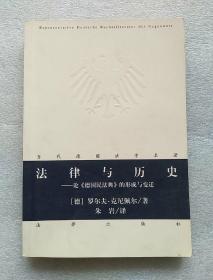 法律与历史:论《德国民法典》的形成与变迁
