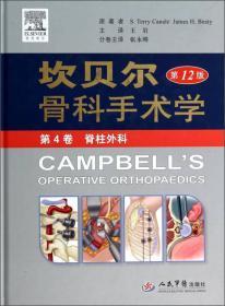 坎贝尔骨科手术学(第4卷):脊柱外科(第12版)