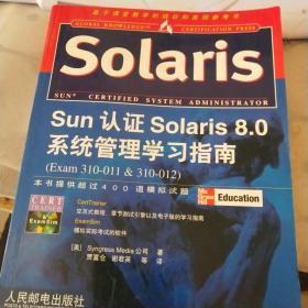 Sun认证Solaris 8.0系统管理学习指南
